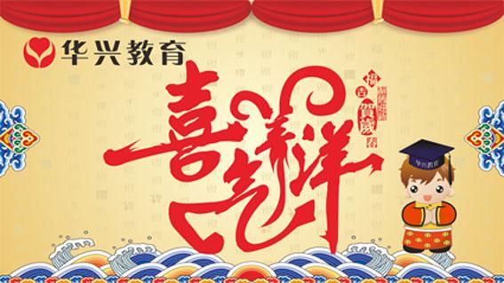 关于2016届招生及2015年春节放假的温馨提示